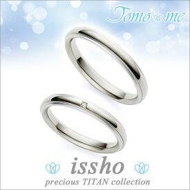 結婚指輪 刻印無料 ペアリングTomo me-トモミ- プレシャスチタンコレクション チタン プラチナ 天然ダイヤモンド マリッジリング レディース5号〜15号 メンズ12号〜22号 TITAN Pt900 記念日 ブライダルジュエリー