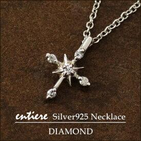 シルバー925 天然 ダイヤモンド ラテンクロス ネックレス シルバー Silver925 クロス 十字架 星 瞬き きらきら 天然ダイヤ 4月 誕生石 天然石 レディース 女性 ジュエリー プレゼント 誕生日 記念日 ギフトBOX ブランド 人気 おすすめ