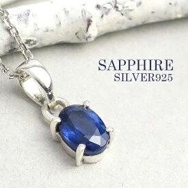 天然 ブルーサファイア シルバー ネックレス レディース 9月 誕生石 サファイア ブルー 青 天然石 ギフト プレゼント おすすめ 人気