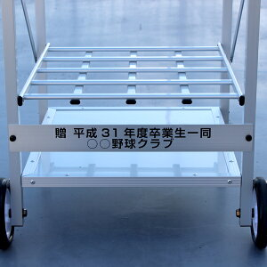 アルミ製バットスタンド(折り畳み式)名入れ付【送料無料】