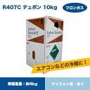 三井デュポンフロンガスR407C NRC容器10kg入り RMDF407