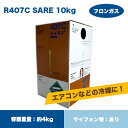 SAREフロンガスR407C NRC容器10kg入り RSARE407