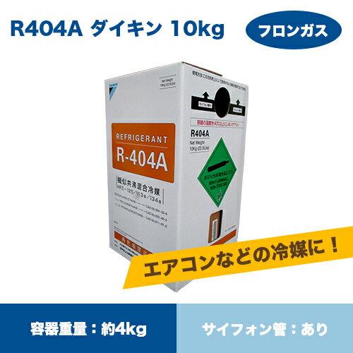 ダイキンフロンガスR404A NRC容器10kg入り RDIK404