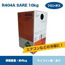 SAREフロンガスR404A NRC容器10kg入り RSARE404