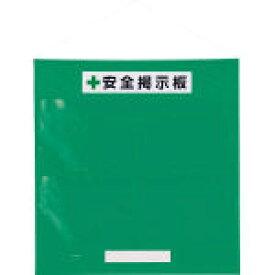 ユニット フリー掲示板防雨型A3横緑【環境安全用品】【安全用品・標識】【安全掲示板】