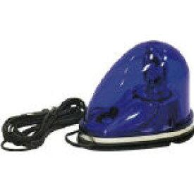 トーグ 流線型LED回転灯 ブルー【環境安全用品】【安全用品・標識】【工事灯】