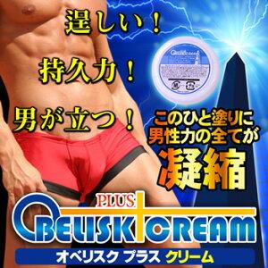 【即納】Obelisk Plus Cream(オベリスクプラスクリーム)
