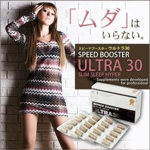 スピードブースター ウルトラ30