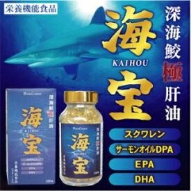 【深海鮫極肝油 海宝】
