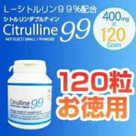 シトルリン99 (120粒お徳用)