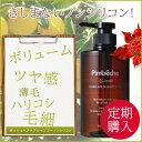 【定期購入限定】 特別価格!パンベシュ ポッシュ ヘアケアシャンプー NS 500ml ノンシリコン 500mLアミノ酸 ノンシリコンシャンプー Non-Silicon Shampoo