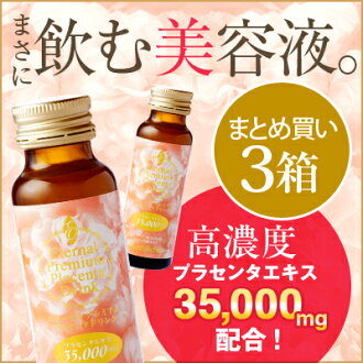 39 Sierra High concentration placenta drink Placenta 35000 mg eternal プレミアムプラセンタド link 3 box set (50 mLx 30 books) 10P04Aug13.