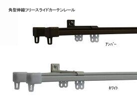 角型伸縮フリースライドカーテンレール 【4mダブル 2.0m〜4.0m】(ホワイトorアンバー)《日本製》