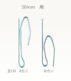 普通線フック 135A【テープ幅50mm用】 カーテンフック