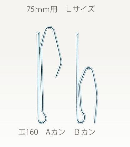 普通線フック160A【テープ幅75mm用】 カーテンフック メタルフック