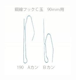 鋼線フックC玉 190A【テープ幅90mm用】カーテンフック