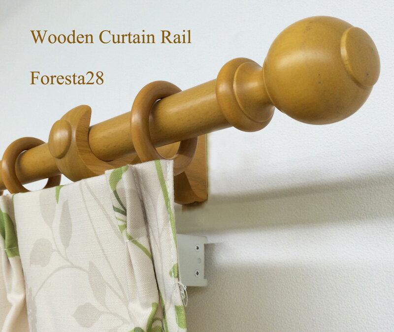 木製カーテンレール「フォレスタ28」 【2.1mダブル】【キャップ:丸型/筒型】