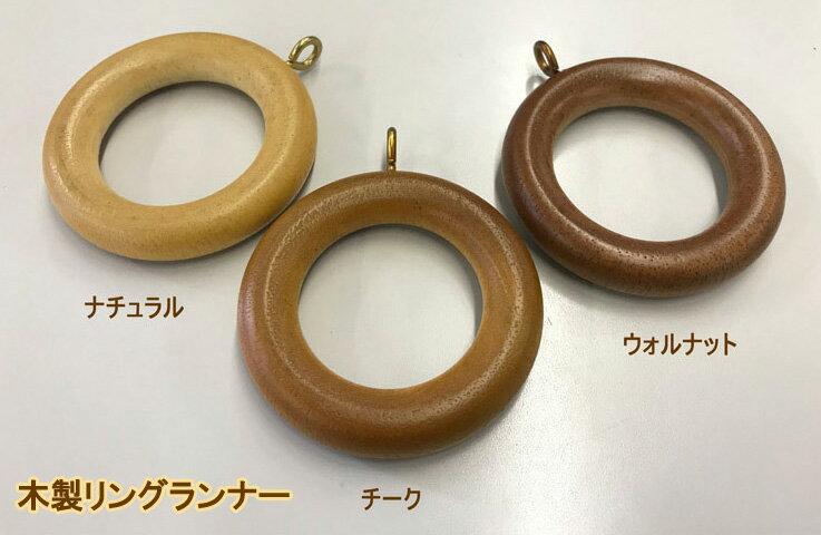 木製カーテンレール用リングランナー(1パック5個入)