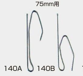 普通線フック140A【テープ幅75mm用】 カーテンフック メタルフック