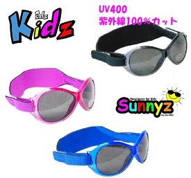 赤ちゃん 乳児 幼児 0 〜 2歳 用 100% UVカットUV400 紫外線 プロテクション AC60's サングラス Edz Kidz