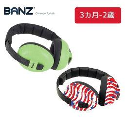 バンズ Banz ベビー用 防音 推奨年齢3カ月から2歳 イヤーマフ ベビー