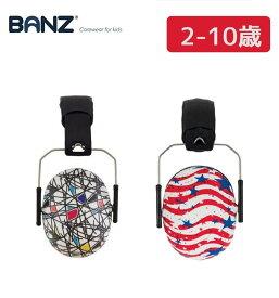 バンズ Banz キッズ用 2歳 〜 10歳 防音 聴覚過敏 自閉症 スペクトル 対応 イヤーマフ