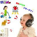 イギリスブランド Edz kidz ベビー キッズ 子供 イヤーマフ 世界で大ヒット 6カ月 ~ 15歳 遮音 防音 サイズ調節可能 収納バッグ付属