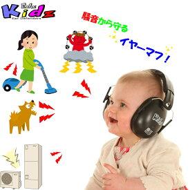イギリスブランド Edz kidz ベビー キッズ 子供 イヤーマフ 世界で大ヒット 6カ月 - 15歳 遮音 防音 サイズ調節可能 収納バッグ