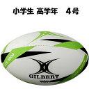 ギルバート ラグビー ボール 4号 G-TR 3000 緑 サイズ4小学生 高学年
