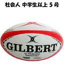 Gilbert ギルバート ラグビー ボール 5号 G-TR 4000 社会人 一般 高校生 中学生 赤