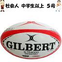 Gilbert ギルバート ラグビー ボール 5号 G-TR 4000 社会人 一般 大人 高校生 中学生 赤 トレーニング 練習用