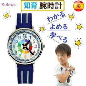 キッダス Kiddus キッズ 知育 腕時計 アナログ クオーツ 防水 海外で大ヒット おしゃれ スペイン 時計