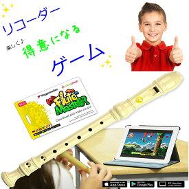世界1位獲得 リコーダー 小学校 縦笛 ソプラノ 音楽 知育 ゲーム ジャーマン式 バロック式 100年続くドイツメーカーより 教育アプリ+リコーダーセット