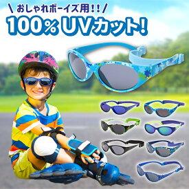 おしゃれ ボーイズ 男の子 子供用 サングラス 2歳 - 6歳 UV400 レンズ バンドでサイズ調節 落下防止 スペインブランド キッダス