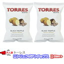 【在庫あり】 トーレス 黒トリュフ ポテトチップス 40g 2袋セット