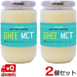 【クーポン配布中】 エブリディ バターコーヒー 300g 2個セット 送料無料 ギー & MCT GHEE MCTオイル グラスフェッド 置き換え ダイエット コーヒー フラットクラフト