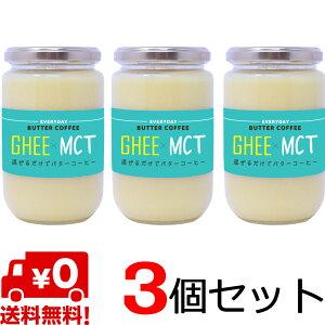 【クーポン配布中】 エブリディ バターコーヒー 300g 3個セット 送料無料 ギー & MCT グラスフェッド 置き換え ダイエット コーヒー フラットクラフト GHEE MCTオイル