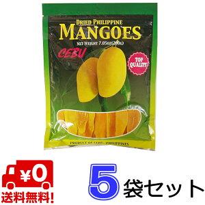 【クーポン配布中!】 【送料無料】 セブ島 ドライマンゴー 200g 5袋セット ドライフルーツ フィリピン マンゴー おやつ 間食