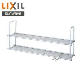 [NSR-120-2]リクシル[LIXIL/SUNWAVE]水切棚2段サンラック()