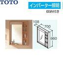 TOTO[モデアシリーズ]ウッドフレーム化粧鏡ミラーのみLMD700R[間口700mm]【送料無料】