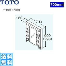 TOTO[リモデア]ミラーキャビネット化粧鏡LMN704NHR[間口700mm]【送料無料】