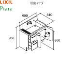 [AR3H-905SY]リクシル[LIXIL][PIARAピアラ]洗面化粧台本体のみ[間口900]引出タイプ[スタンダード][送料無料]