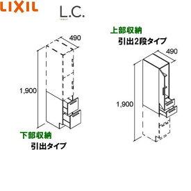 [LCYS-255HWL(R)-A]リクシル[LIXIL/INAX][L.C.エルシィ]トールキャビネット[間口250][引出2段・引出][ミドルグレード]