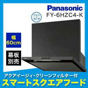 [FY-6HZC4-K]パナソニック[Panasonic]レンジフード[本体60cm幅・スマートスクエアフード]【送料無料】