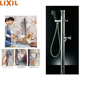 [LF-932SHK]リクシル[LIXIL/INAX]ペット用シャワー水栓柱[送料無料]