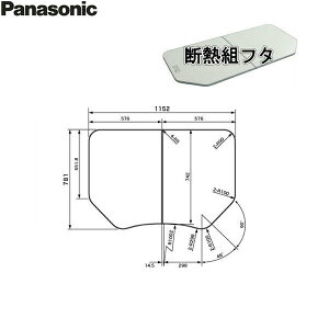 GKK71WKN6KK パナソニック PANASONIC 風呂フタ2分割 断熱組フタ 1200腰掛 送料無料()