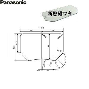 [全商品ポイント2倍 10/15(金)]GKK72WKN6KK パナソニック PANASONIC 風呂フタ2分割 断熱組フタ 1300腰掛 送料無料()