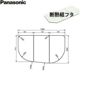[GKK74KN6TKL]パナソニック[PANASONIC]風呂フタ3分割[断熱組フタ]1600タマゴL[送料無料]()