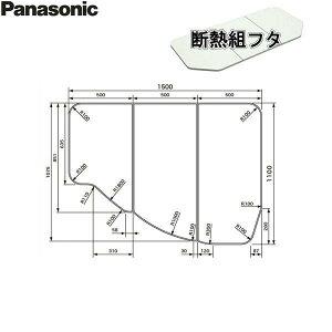 [GKK76KN6UKR]パナソニック[PANASONIC]風呂フタ3分割[断熱組フタ]コーナーR[送料無料]()