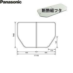 [GTD71BKN91]パナソニック[PANASONIC]風呂フタ[断熱組フタ]1150用[送料無料]()